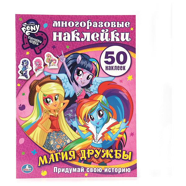 """Фотография товара альбом с наклейками """"Магия дружбы"""", Мой маленький пони (4284084)"""