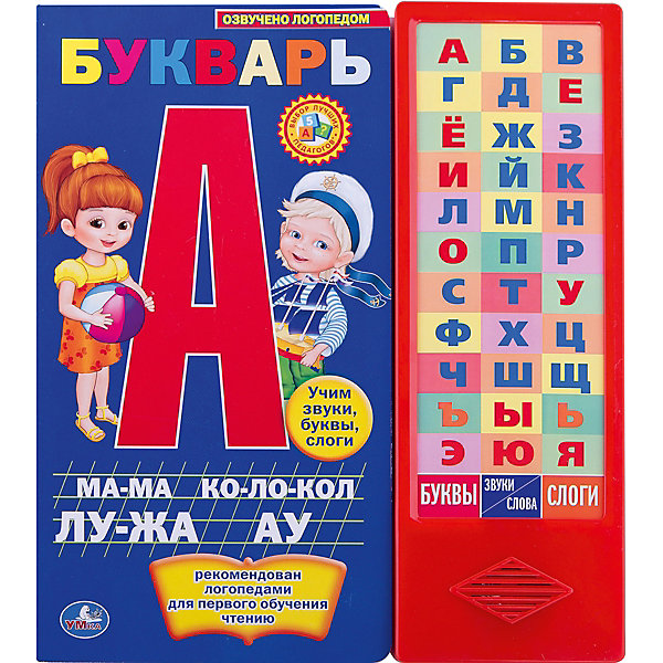 """Фотография товара книга с 36 кнопками """"Букварь"""", М.А. Жукова (4296056)"""