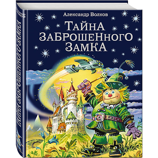 Эксмо Тайна заброшенного замка, А.Волков недорго, оригинальная цена
