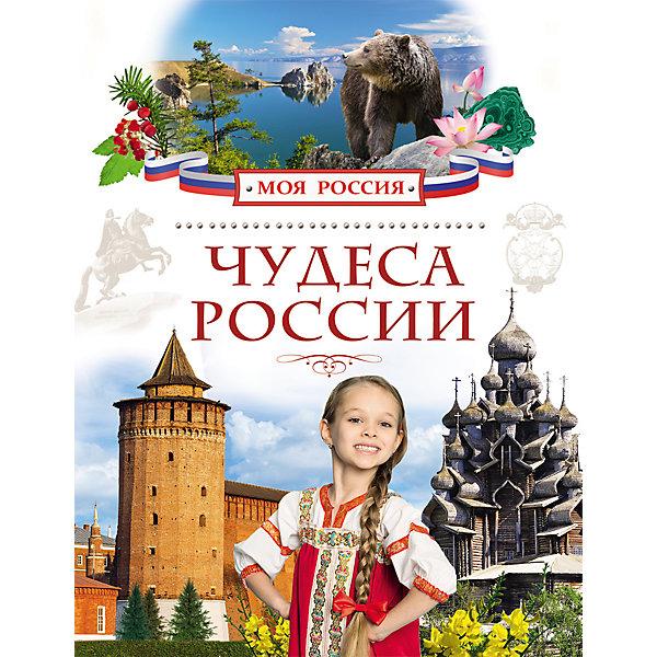 Росмэн Чудеса России, Моя Россия цены