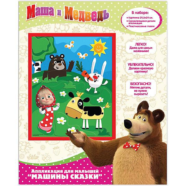 Росмэн Аппликация Машины сказки 29,5*24 см, Маша и Медведь товары для праздника маша и медведь приглашение в конверте 6 шт машины сказки