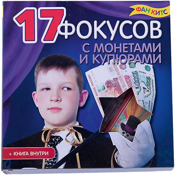 Фотография товара 17 фокусов с монетами и купюрами (4318891)