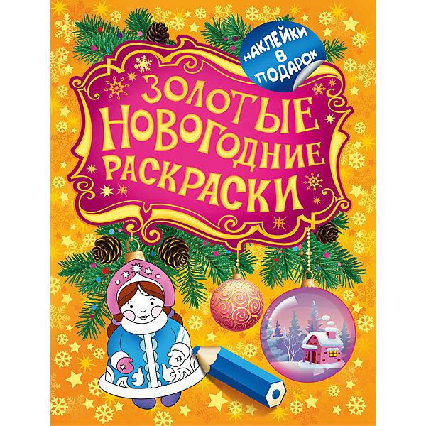 Росмэн Золотая раскраска Снегурочка мягкий 3d конструктор снегурочка