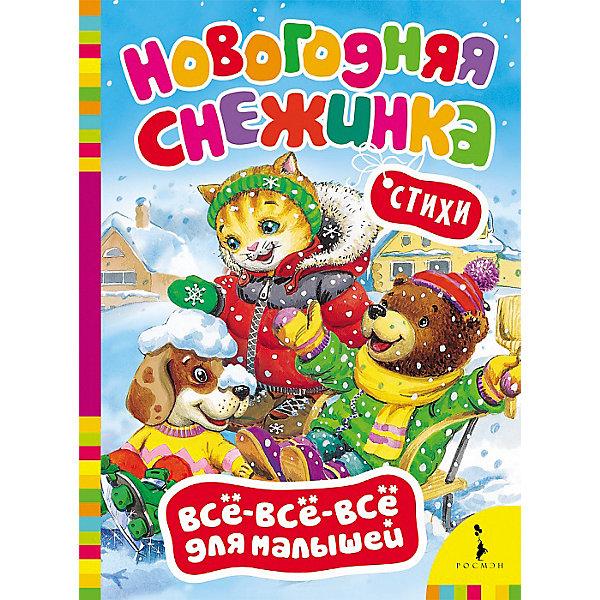 Росмэн Сборник стихов Новогодняя снежинка, Всё-всё-всё для малышей росмэн у лукоморья всё всё всё для малышей