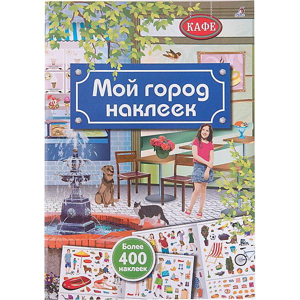 цены Робинс Книга с наклейками