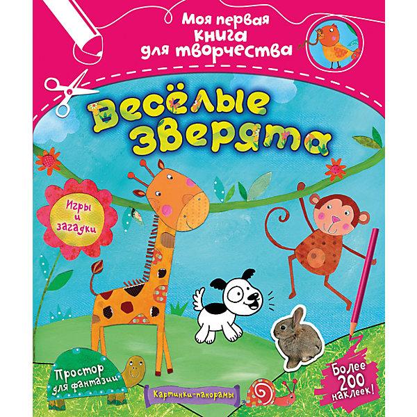 Махаон Книга с наклейками Весёлые зверята clever книга с наклейками весёлые занятия для творческих мальчишек