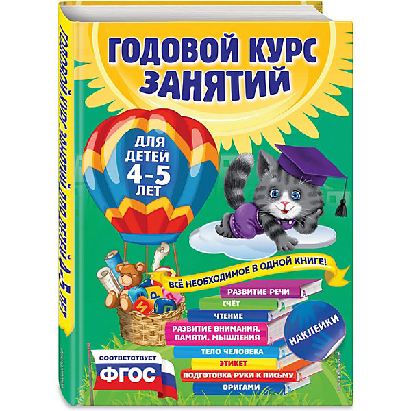 Эксмо Годовой курс занятий: для детей 4-5 лет (с наклейками) эксмо развивающая книга интерактивный годовой курс занятий для детей 5 6 лет