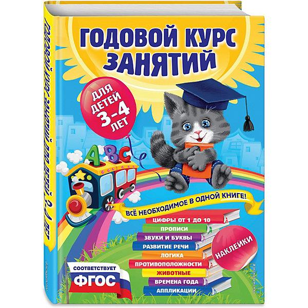 Эксмо Годовой курс занятий для детей 3-4 лет (с наклейками) цены онлайн