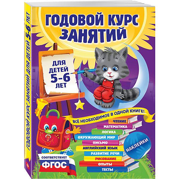 Эксмо Годовой курс занятий: для детей 5-6 лет (с наклейками) карамель chupa chups do you love me 12г