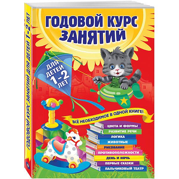 Эксмо Годовой курс занятий: для детей 1-2 лет эксмо годовой курс занятий для детей 2 3 лет