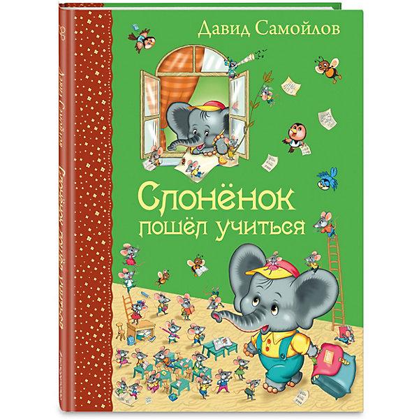 Слоненок пошел учиться, Д. Самойлов от Эксмо