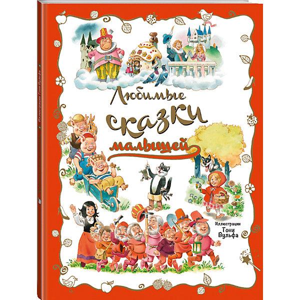 Эксмо Книга Любимые сказки малышей книги энас книга букашкины сказки