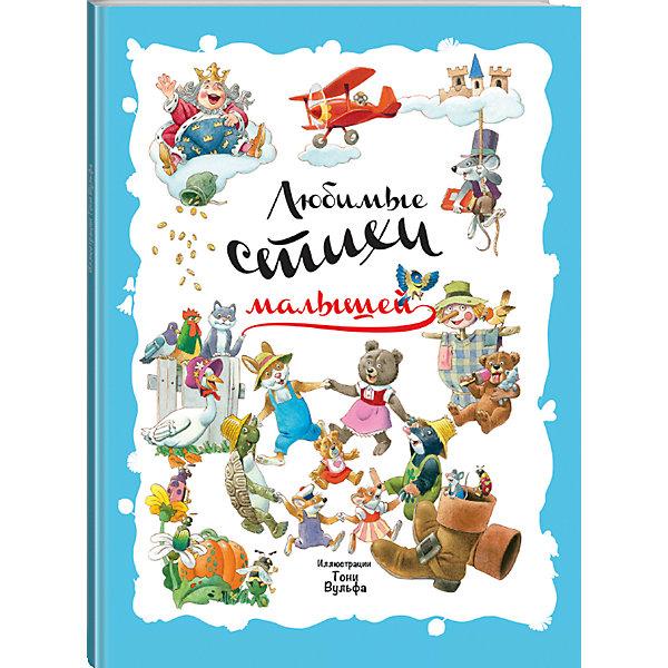 Эксмо Книга Любимые стихи малышей художественные книги росмэн новогодняя книга для малышей стихи