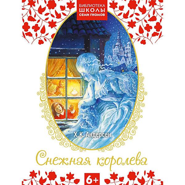 Фотография товара снежная королева, Х.К.Андерсен (4400495)
