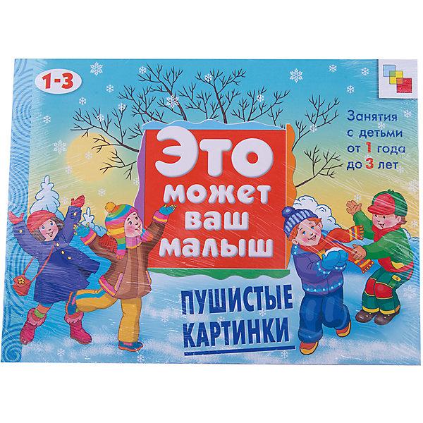 Развивающий альбом для занятий с детьми Пушистые картинкиРаскраски для детей<br>Характеристики:<br><br>• возвраст от 1 года;<br>• размер: 215x290x2 мм;<br>• количество страниц: 12;<br>• вес: 86 гр.;<br>• страна бренда: Российская Федерация.<br><br>Художественный альбом Мозаика-Синтез «Пушистые картинки» предназначен для развития ребенка и познания окружающего мира. С помощью ваты можно создавать простые аппликации непосредственно в самой книге.<br><br>Книга развивает мелкую моторику рук ребенка, творческие способности и воображение. <br><br>Художественный набор «Пушистые картинки» Татьяны Янушко можно купить в нашем интернет-магазине.<br>Ширина мм: 215; Глубина мм: 290; Высота мм: 2; Вес г: 89; Возраст от месяцев: 12; Возраст до месяцев: 36; Пол: Унисекс; Возраст: Детский; SKU: 4400496;