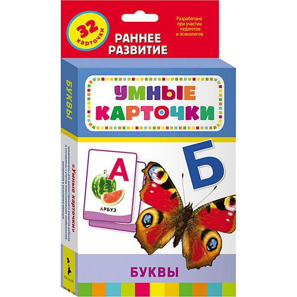 Росмэн Развивающие карточки Буквы (0+), Умные