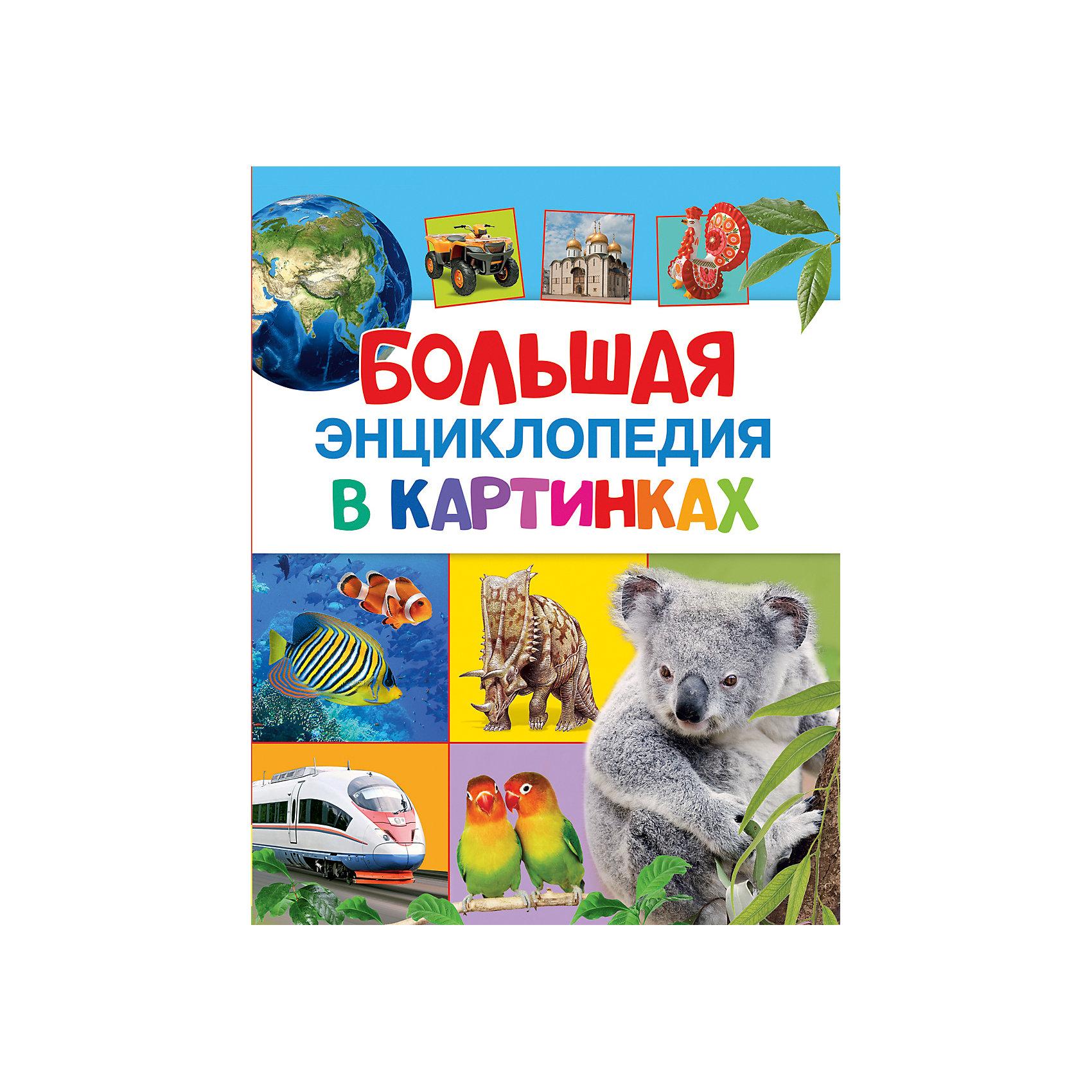 Росмэн большая энциклопедия в картинках