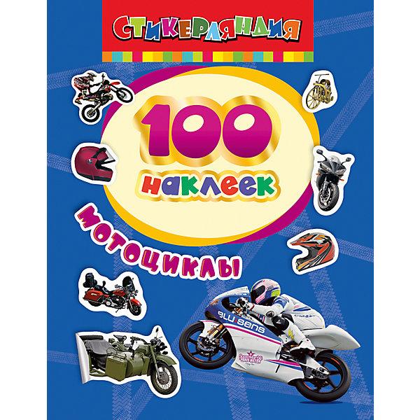 100 наклеек. МотоциклыАльбомы с наклейками<br>Альбом 100 наклеек. Мотоциклы станет приятным сюрпризом для Вашего ребенка. В альбоме содержится 100 тематических наклеек с красочными изображениями мотоциклов различных типов и марок. Наклейки прекрасно подойдут для украшения рисунков, открыток, различных предметов и игрушек.<br><br>Дополнительная информация:<br><br>- Обложка: мягкая.<br>- Иллюстрации: цветные.<br>- Объем: 8 стр.<br>- Размер: 20 х 15 х 0,2 см.<br>- Вес: 36 гр.<br><br>100 наклеек. Мотоциклы, Росмэн, можно купить в нашем интернет-магазине.<br>Ширина мм: 200; Глубина мм: 150; Высота мм: 2; Вес г: 36; Возраст от месяцев: 0; Возраст до месяцев: 72; Пол: Мужской; Возраст: Детский; SKU: 4408718;