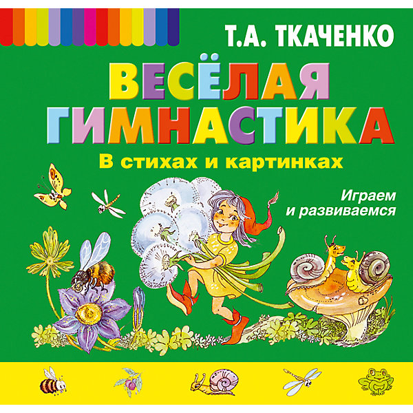 Эксмо Веселая гимнастика в стихах и картинках, Т.А. Ткаченко о в завязкин фигуры и цвета в стихах и картинках