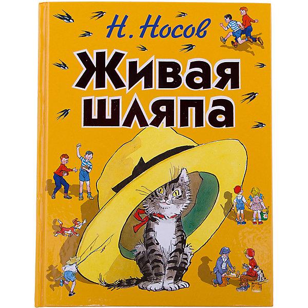 Эксмо Живая шляпа, Н.Носов