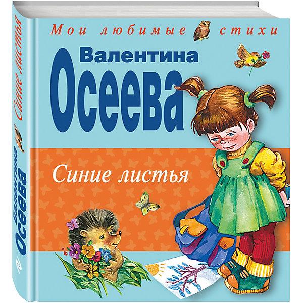 Синие листья, В. Осеева от Эксмо