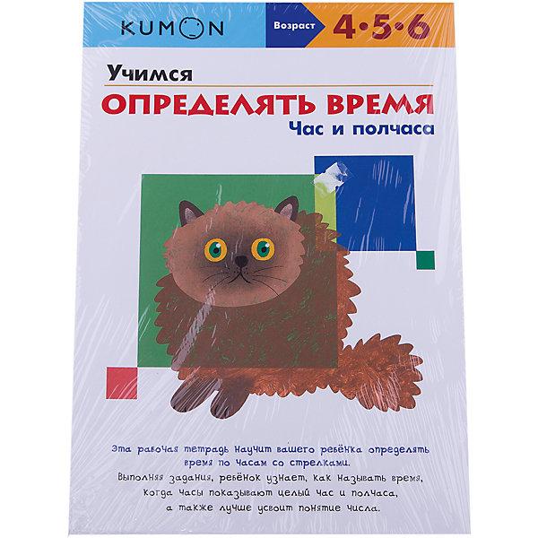 Манн, Иванов и Фербер Рабочая тетрадь Kumon Учимся определять время Час полчаса