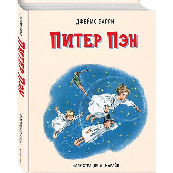 Питер Пэн, Дж. Барри Эксмо