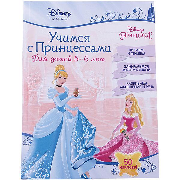 Купить Учимся с Принцессами: для детей 5-6 лет, Эксмо, Россия, Женский
