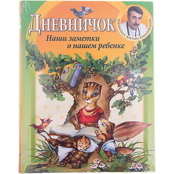 Эксмо Дневник родителей Наши заметки о нашем ребенке, Е.О. Комаровский эксмо дневник родителей наши заметки о нашем ребенке е о комаровский