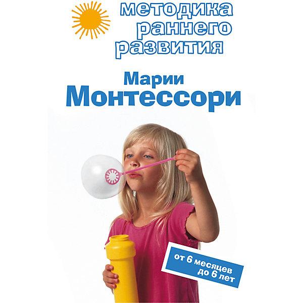 Методика раннего развития Марии Монтессори. От 6 месяцев до 6 лет от Эксмо