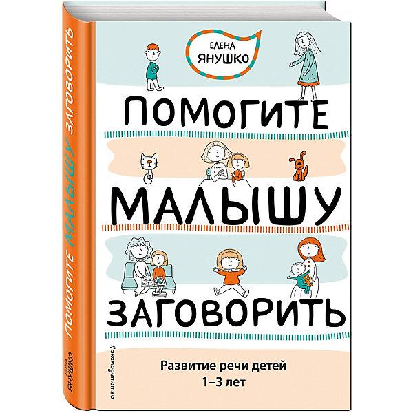Эксмо Помогите малышу заговорить. Развитие речи детей 1-3 лет цена