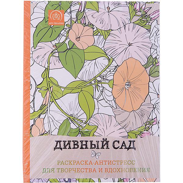 Эксмо Раскраска-антистресс Дивный сад эксмо раскраска антистресс дивный сад