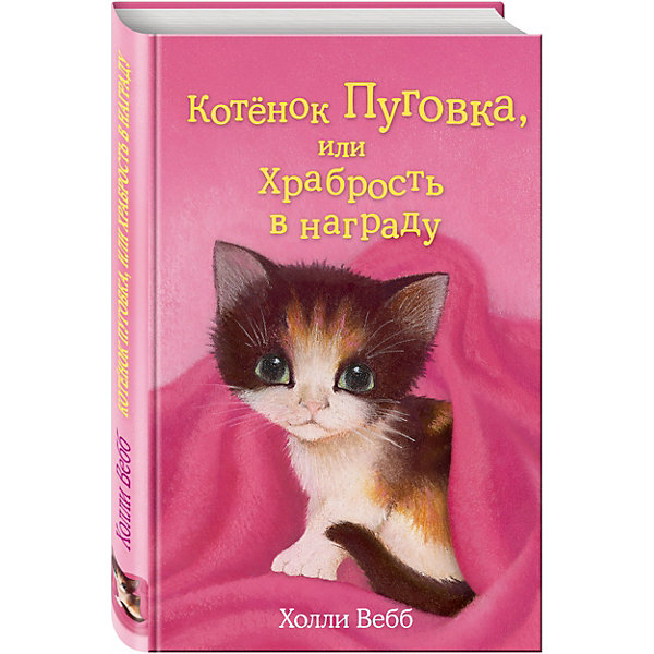 Котёнок Пуговка, или Храбрость в награду от Эксмо