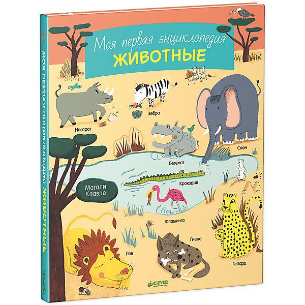 Моя первая энциклопедия ЖивотныеОзнакомление с окружающим миром<br>Красочная книга «Моя первая энциклопедия. Животные» совмещает в себе мини-энциклопедию животного мира и весёлую игру найди и покажи. Здесь вы найдете 12 разнообразных тем, 150 животных – и всё для того, чтобы ребёнок весело и с удовольствием узнавал новые слова, развивал внимательность и познавал окружающий мир. Каждый разворот энциклопедии посвящён месту обитания животных: дом, деревня, лес, Северный полюс, джунгли, саванна, море, река, горы. Отдельные развороты знакомят с птицами и насекомыми, а в конце книги сюрприз: животные в цирке.  <br><br>Дополнительная информация:<br><br>- Художник: Клавле Магали.<br>- Переплет: твердый.<br>- Формат: 32,2х26,7 см.<br>- Количество страниц: 26<br>- Иллюстрации: цветные. <br><br>Книгу Моя первая энциклопедия Животные можно купить в нашем магазине.<br>Ширина мм: 264; Глубина мм: 320; Высота мм: 24; Вес г: 1027; Возраст от месяцев: 48; Возраст до месяцев: 72; Пол: Унисекс; Возраст: Детский; SKU: 4419590;