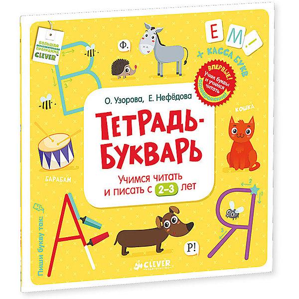 Фото - Clever Тетрадь-Букварь Учимся читать и писать с 2-3 лет бахурова е учимся читать и писать рабоч тетрадь
