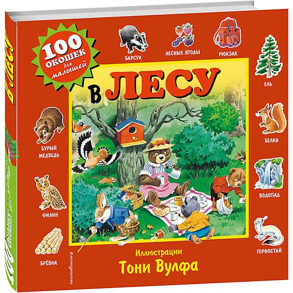Эксмо Развивающая книга В лесу, 100 окошек для малышей феникс развивающая книга приключения в лесу зимний квест