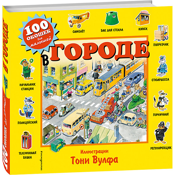 Купить Развивающая книга В городе , 100 окошек для малышей, Эксмо, Китай, Унисекс