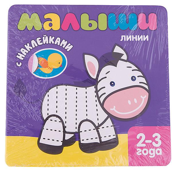 Купить Книжка с наклейками для самых маленьких Линии , Мозаика-Синтез, Литва, Унисекс