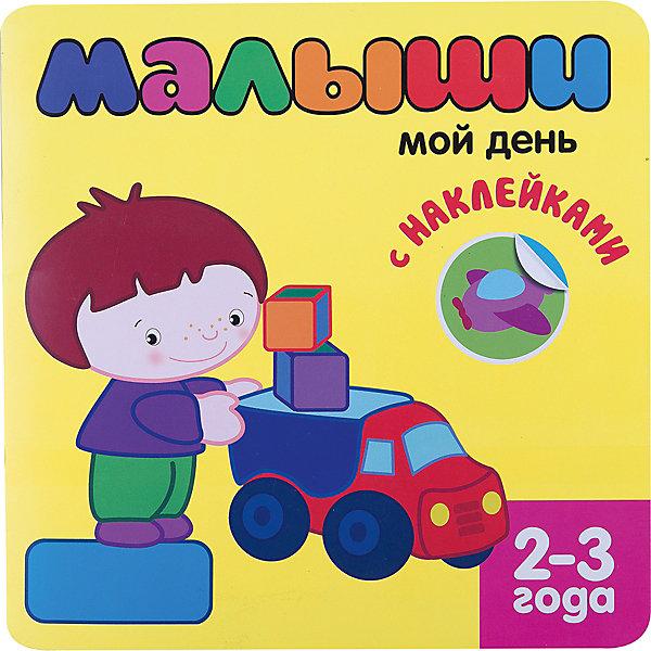 Купить Книжка с наклейками для самых маленьких Мой день , Мозаика-Синтез, Литва, Унисекс