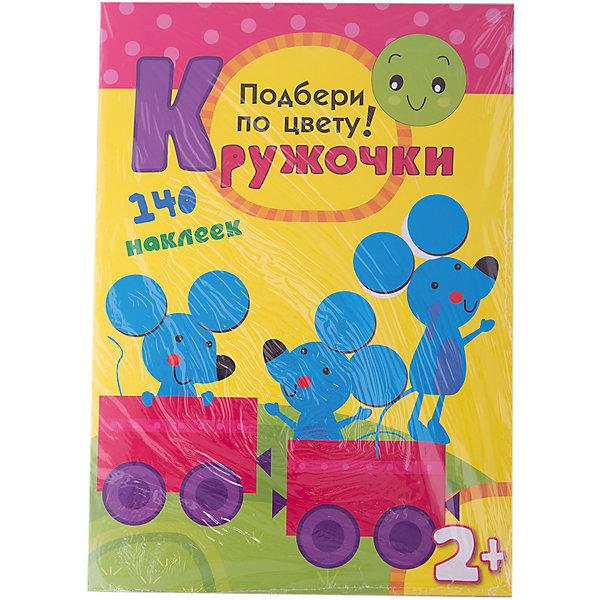 Мозаика-Синтез Развивающая книга с наклейками Кружочки. Подбери по цвету! вилюнова в а подбери по размеру 9 кружочки