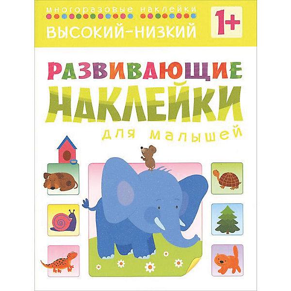 Книга Развивающие наклейки для малышей. Высокий-низкийКнижки с наклейками<br>Книга Развивающие наклейки для малышей. Высокий-низкий - это увлекательная игровая книжка для малышей.<br>Книга Развивающие наклейки для малышей. Высокий-низкий предназначена для самых маленьких читателей. Уже в 1 год ребенок способен выполнять задания, приклеивая наклейки в нужное место. Это занятие не только приносит малышу удовольствие и радость, но и способствует развитию речи, интеллекта, мелкой моторики, координации движений, умения находить и принимать решения; расширяет представления об окружающем мире. Книга познакомит малыша с понятиями высокий?—?низкий, веселый?—?грустный, широкий?— узкий, твердый?—?мягкий, быстрый?—?медленный, короткий?—?длинный, гладкий?—?пушистый, большой?—?маленький. Наклейки в книге многоразовые, так что ребенок может, смело экспериментировать, не боясь ошибиться. Доступные задания, красочные иллюстрации, плотные странички созданы специально для самых маленьких детей!<br><br>Дополнительная информация:<br><br>- Иллюстратор: Татьяна Саввушкина<br>- Редактор: Валерия Вилюнова<br>- Издательство: Мозаика-Синтез, 2014 г.<br>- Серия: Развивающие наклейки для малышей<br>- Тип обложки: мягкий переплет (крепление скрепкой или клеем)<br>- Оформление: с наклейками, глитер (блестки)<br>- Иллюстрации: цветные<br>- Количество страниц: 6 (мелованная)<br>- Размер: 255x195x1 мм.<br>- Вес: 62 гр.<br><br>Книгу Развивающие наклейки для малышей. Высокий-низкий можно купить в нашем интернет-магазине.<br>Ширина мм: 255; Глубина мм: 196; Высота мм: 10; Вес г: 65; Возраст от месяцев: 12; Возраст до месяцев: 48; Пол: Унисекс; Возраст: Детский; SKU: 4431893;