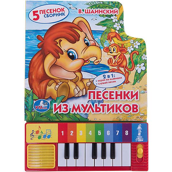 Книга-пианино Песенки из мультиковМузыкальные книги<br>Книга - пианино обязательно понравится малышам. Кроха сможет попробовать проиграть мелодию сам, развивая при этом мелкую моторику и звуковое восприятие, или же послушать веселые песенки из любимых мультфильмов. Книга оформлена яркими иллюстрациями с изображениями любимых героев, имеет плотные картонные страницы, которые удобно переворачивать даже самым юным читателям! <br><br>Дополнительная информация:<br><br>- Композитор: В. Шаинский. <br>- Формат: 14х20 см.<br>- Переплет: картон.<br>- Количество страниц: 10.<br>- Иллюстрации: цветные.<br> <br>Книгу-пианино Песенки из мультиков можно купить в нашем магазине.<br>Ширина мм: 150; Глубина мм: 200; Высота мм: 20; Вес г: 280; Возраст от месяцев: 12; Возраст до месяцев: 48; Пол: Унисекс; Возраст: Детский; SKU: 4444320;