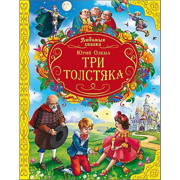Сказка Три толстяка, Юрий ОлешаСказки<br>Сказка Три толстяка, Юрий Олеша - романтическая и героическая сказка о девочке Суок, канатоходце Тибуле, оружейнике Просперо и их друзьях.<br>Знаменитая сказка Юрия Олеши Три толстяка обязательно понравится ребятам. В ней столько удивительных приключений, ярких и запоминающихся героев! Добро и справедливость в этой сказке торжествуют над злом и жестокостью, а прекрасные иллюстрации Евгении Иванеевой удивительно гармонируют с содержанием произведения.<br><br>Дополнительная информация:<br><br>- Автор: Олеша Юрий Карлович<br>- Художник: Иванеева Евгения<br>- Редактор: Дюжикова Анна<br>- Издательство: Проф-Пресс, 2015 г.<br>- Серия: Любимые сказки<br>- Тип обложки: 7Бц - твердая, целлофанированная (или лакированная)<br>- Оформление: тиснение цветное<br>- Иллюстрации: цветные<br>- Количество страниц: 128 (офсет)<br>- Размер: 257x202x14 мм.<br>- Вес: 398 гр.<br><br>Книгу Сказка Три толстяка, Юрий Олеша можно купить в нашем интернет-магазине.<br>Ширина мм: 200; Глубина мм: 10; Высота мм: 255; Вес г: 430; Возраст от месяцев: 0; Возраст до месяцев: 36; Пол: Унисекс; Возраст: Детский; SKU: 4500305;
