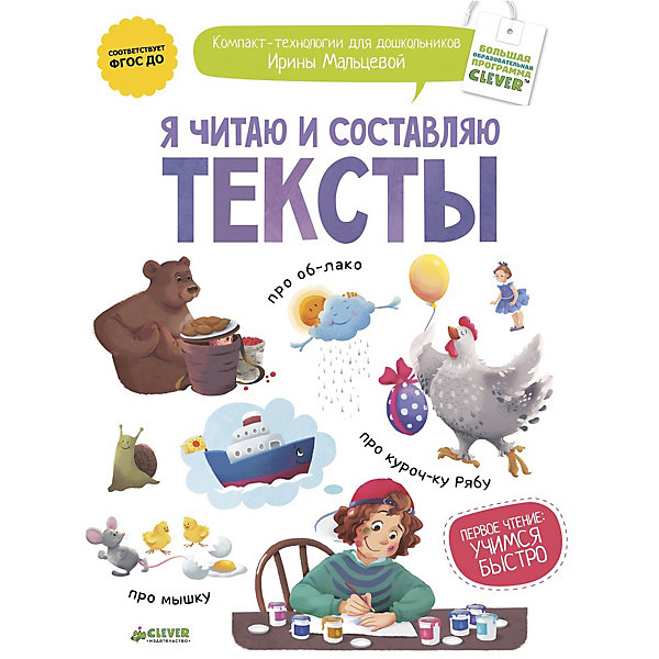 Clever Я читаю и составляю тексты, Ирина Мальцева людмила мальцева позитивизмы