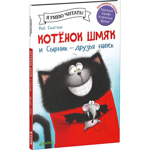 Котёнок Шмяк и Сырник - друзья навек, Роб Скоттон CLEVER