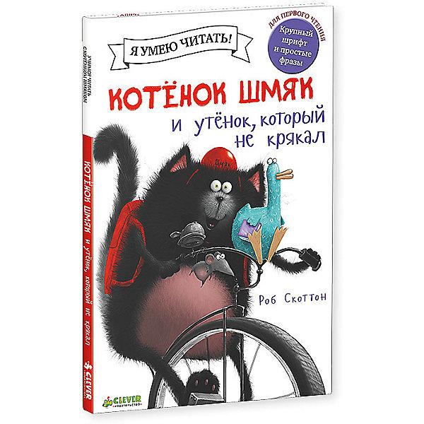 Купить Котёнок Шмяк и утёнок, который не крякал, Роб Скоттон, Clever, Россия, Унисекс