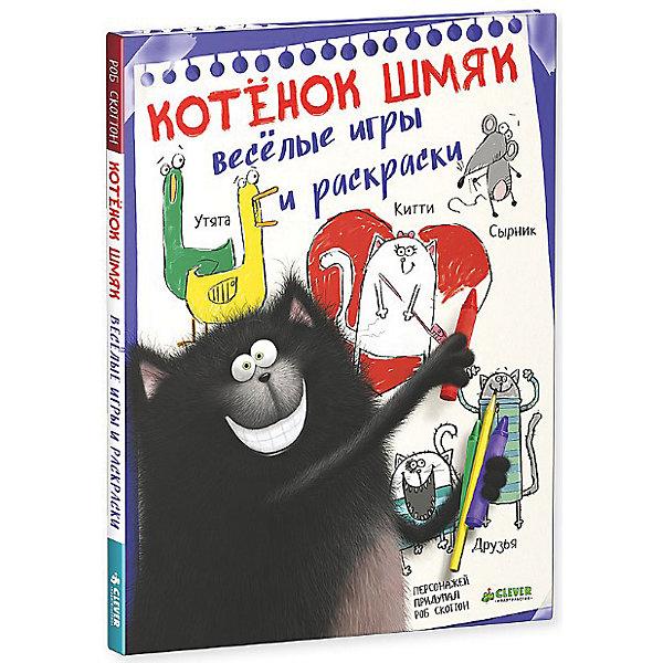 Clever Весёлые игры и раскраски Котёнок Шмяк, Роб Скоттон