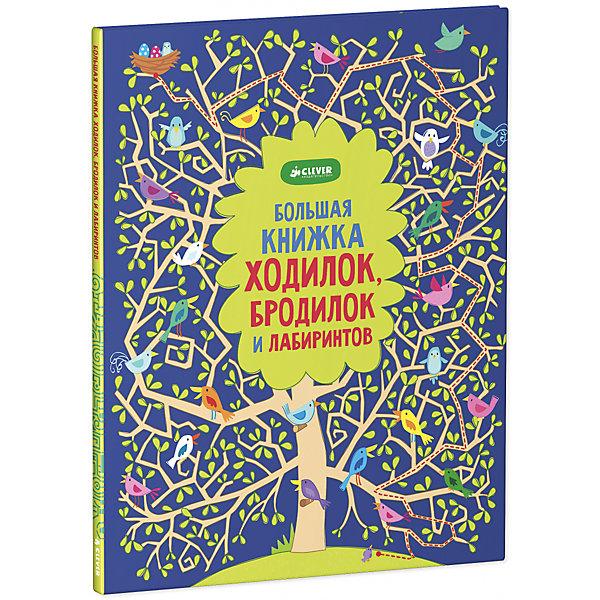 Купить Большая книжка ходилок, бродилок и лабиринтов, Clever, Россия, Унисекс