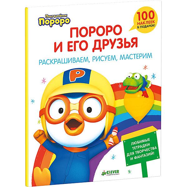 Clever Книга с наклейками Пингвиненок Пороро и его друзья
