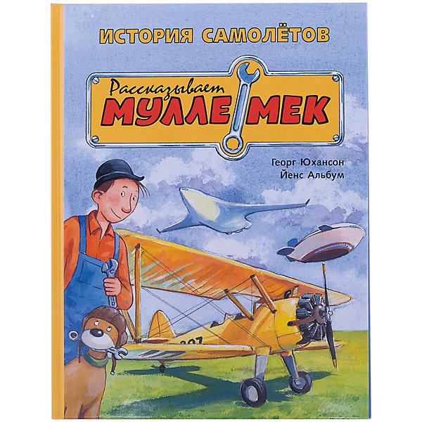 Фотография товара история самолетов, Рассказывает Мулле Мек, Г. Юхансон (4522360)